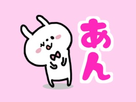 "It is a sticker for people named ""An-chan"""