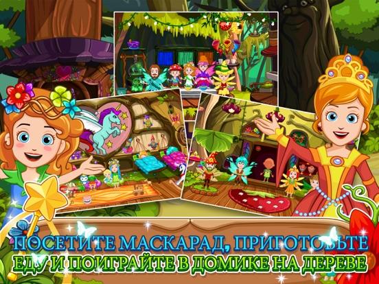 Скачать My Little Princess : Fairy