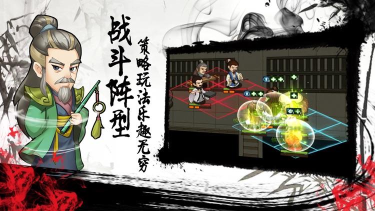 新掌门-纯正武侠手游 screenshot-3