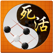 围棋死活宝典-围棋入门围棋练习围棋教学