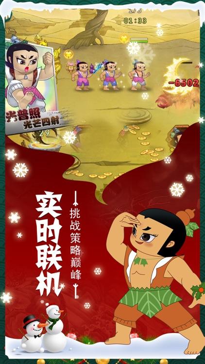葫芦娃-正版授权手游●年度重磅更新