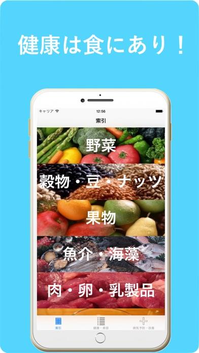 医食同源: 食材85種類 screenshot1