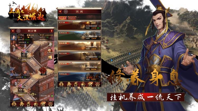 三国:大汉崛起:经典三国志系列挂机游戏 screenshot-4