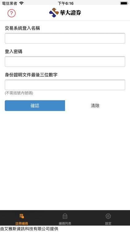 華大保安編碼