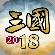 三国:新纪元-三国动作挂机游戏