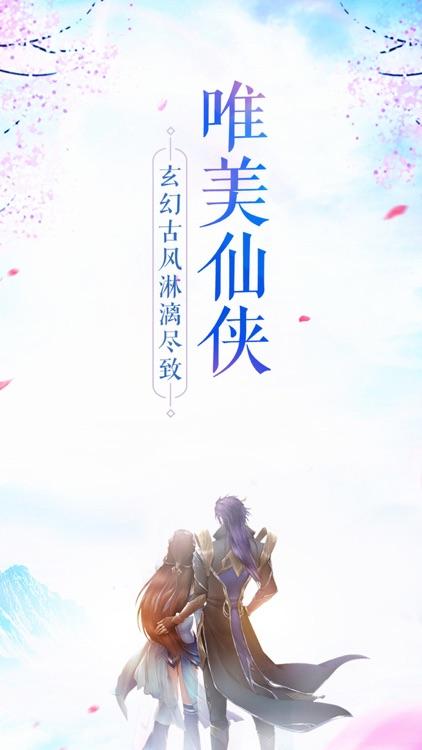 青云诛神:热门情侣修仙手游 screenshot-4