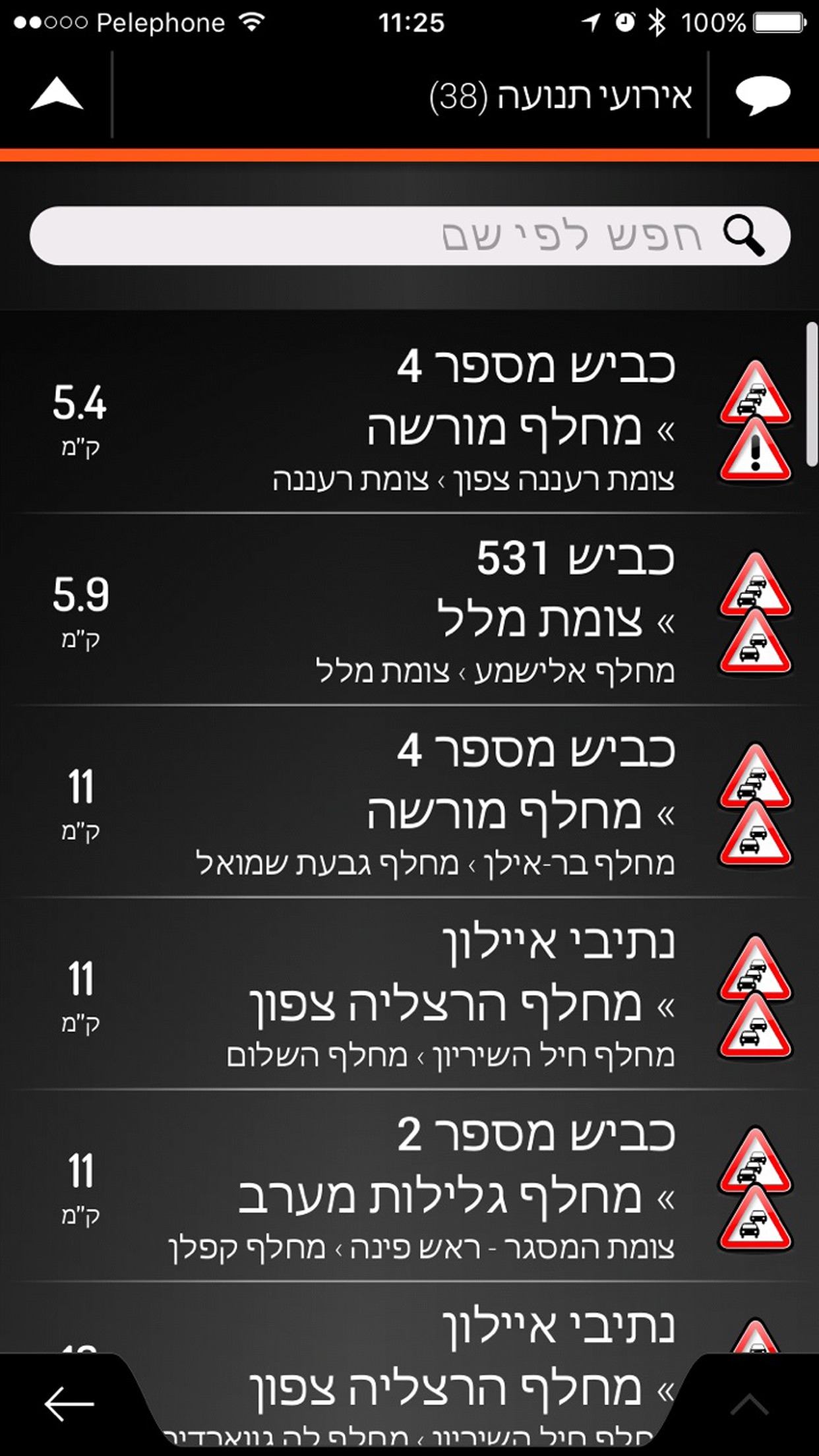 Israel - iGO primo Nextgen Screenshot