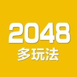2048-全民互相机智力玩休闲2048