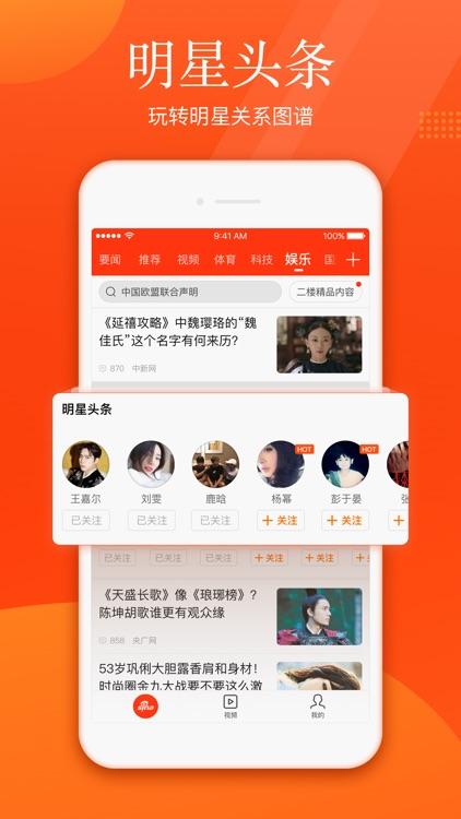新浪新闻-热门新闻头条抢先看 screenshot-3