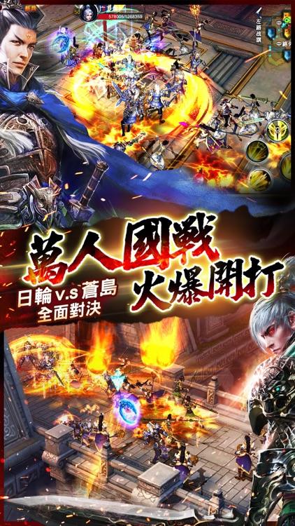 天命之戰 screenshot-1