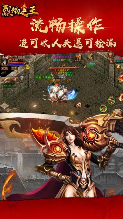 烈焰之王-热血传世屠龙私服动作手游 screenshot-4