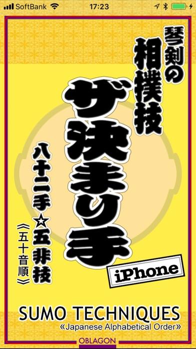 ザ・決まり手ー相撲技のスクリーンショット1
