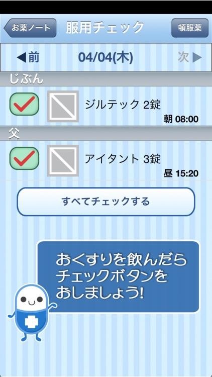 お薬ノート -薬歴・服薬管理- screenshot-4