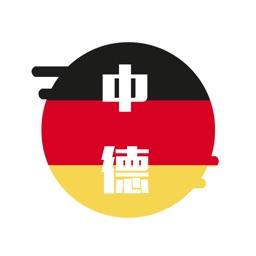 德语翻译官 - 德国旅游学习必备翻译软件