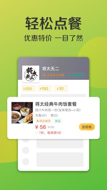 美团外卖-网上水果蔬菜美味不用等 screenshot-4