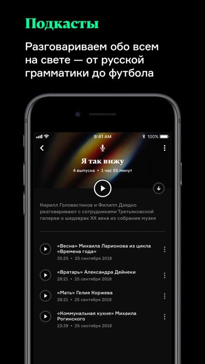 Радио Arzamas screenshot-3