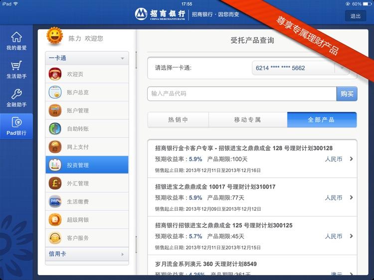 招商银行HD screenshot-4