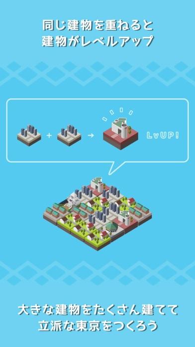 東京ツクールDX - パズル×街づくりスクリーンショット2