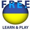 游玩和学习。乌克兰语