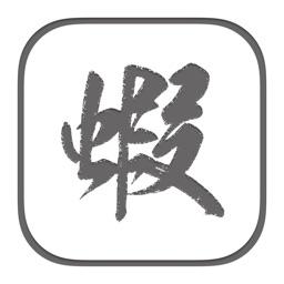 蝦米鍵盤2