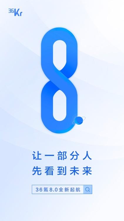 36氪-流媒体经济日报