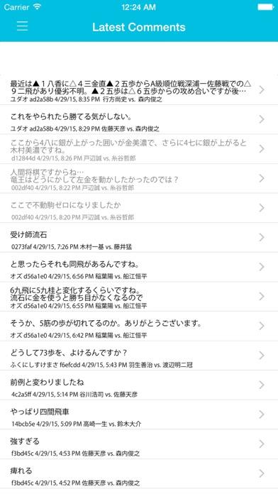 将棋DB2 - 棋譜を観る将棋アプリスクリーンショット3