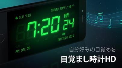 目覚まし時計HD
