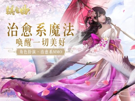 镇魔曲全球中文版 screenshot 6