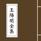 王阳明全集-千古一圣、心学大师 icon
