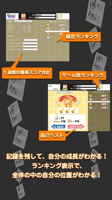 「音程」バスティンピアノフラッシュカード screenshot1