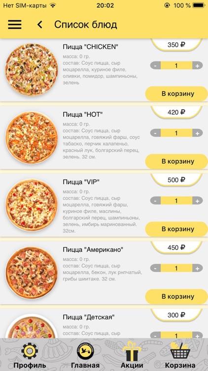 Доставка еды онлайн