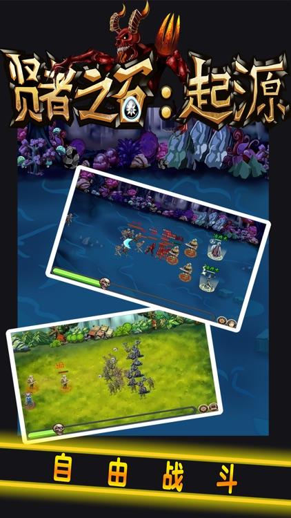 贤者之石起源 screenshot-0
