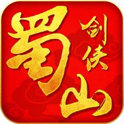 蜀山剑侠-3D梦幻仙侠手游游戏