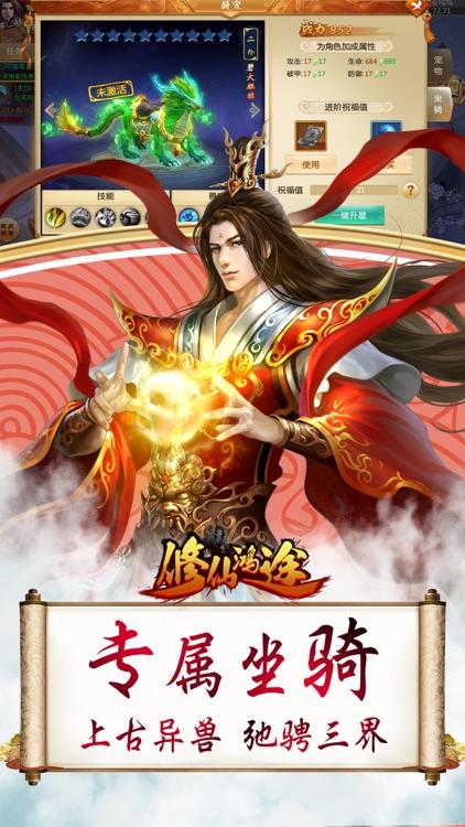 修仙鸿途OL-大型MMO修仙世界RPG仙侠手游 screenshot-3