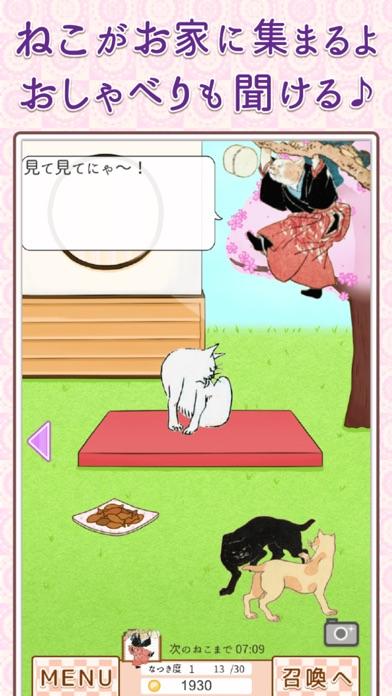 ねこねこ大江戸図鑑 -放置型ねこ絵コレクションゲーム紹介画像3
