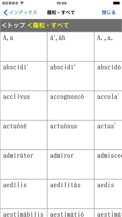 研究社 羅和辞典 改訂版 screenshot-3