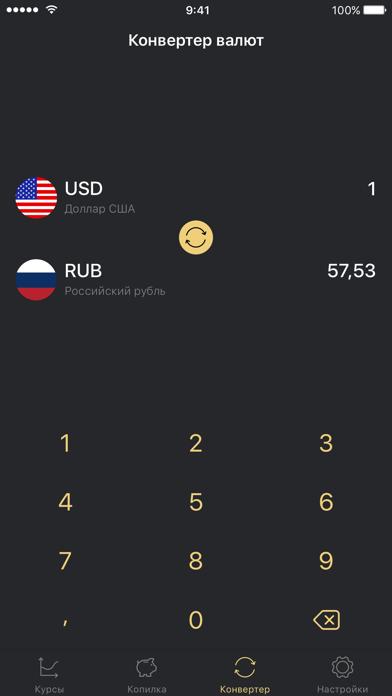 Manitou — курс валютСкриншоты 4