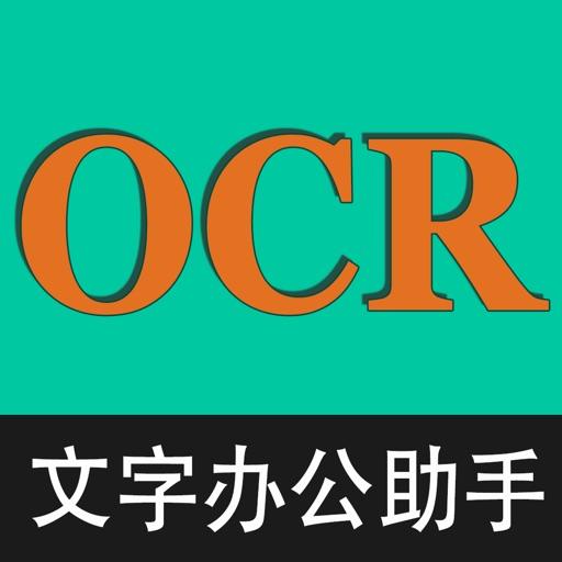 CS扫描全能王-OCR图文提取助手