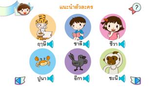 チャリーとチーワーとタイ語読む練習―楽しい母音のおすすめ画像2