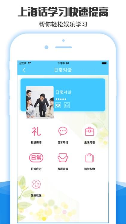 上海话学习通-学说上海话翻译沪语教程