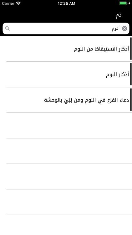 حصن مسلم - Hisn Al Muslim screenshot-4