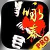 咏春拳速成—视频教程 - iPhoneアプリ