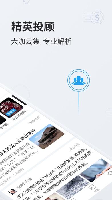 股市教练-股票交流软件 screenshot two