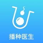 播种医生-医患交流工具 icon