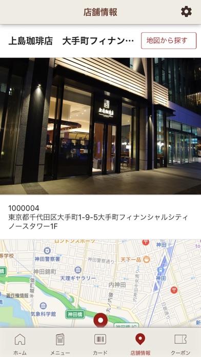 上島珈琲店 - 窓用
