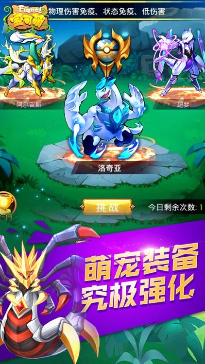 Fight-宝可萌:道馆宠物战 screenshot-3