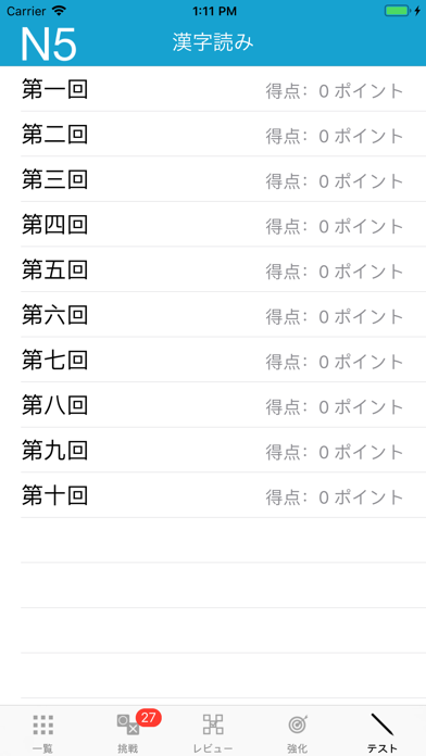 N5漢字読みのおすすめ画像8
