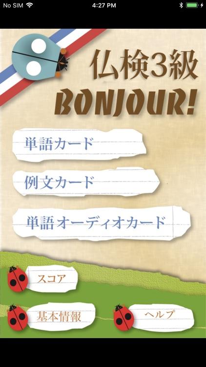 仏検3級Bonjour!
