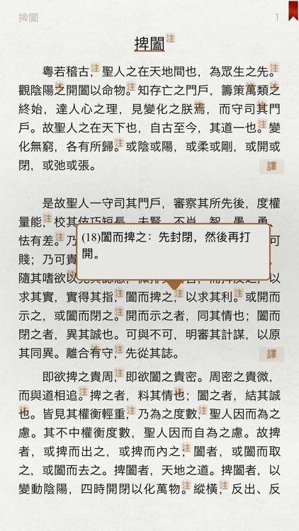 鬼谷子-有聲同步書 screenshot-4