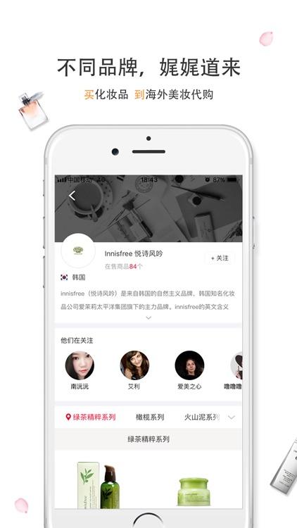唯美海淘-正品秒杀化妆品海淘代购平台 screenshot-3